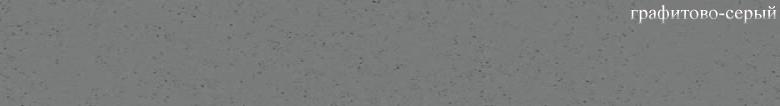 FM.D (графитово-серый)