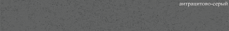 FM.E (антрацитово-серый)