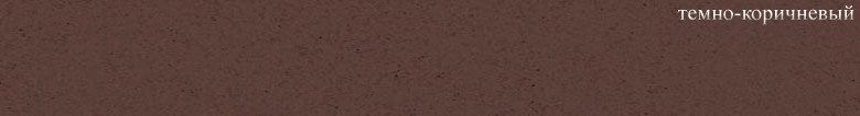 VM 01.F (темно-коричневый)