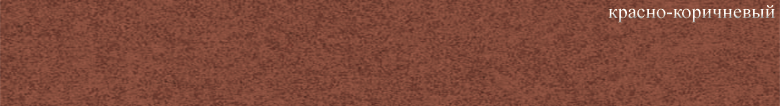 FM.G (красно-коричневый)