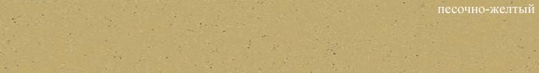FM.I (песочно-желтый)
