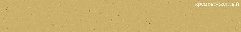 FM.K (кремово-желтый)