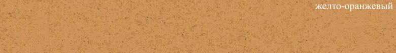 VM 01.N (желто-оранжевый)