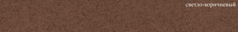 FM.P (светло-коричневый)