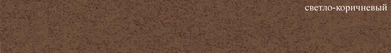 VM 01.P (светло-коричневый)