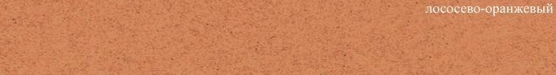 FM.R (лососево-оранжевый)
