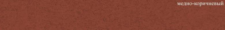 FM.S (медно-коричневый)