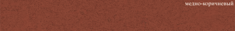 VM 01.S (медно-коричневый)