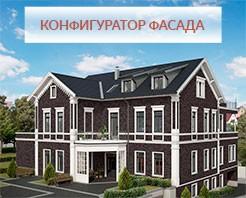 Конфигуратор фасада